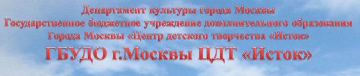 ГБУДО г.Москвы ЦДТ