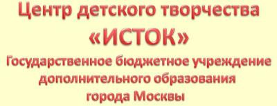 ГОУ ДДТ